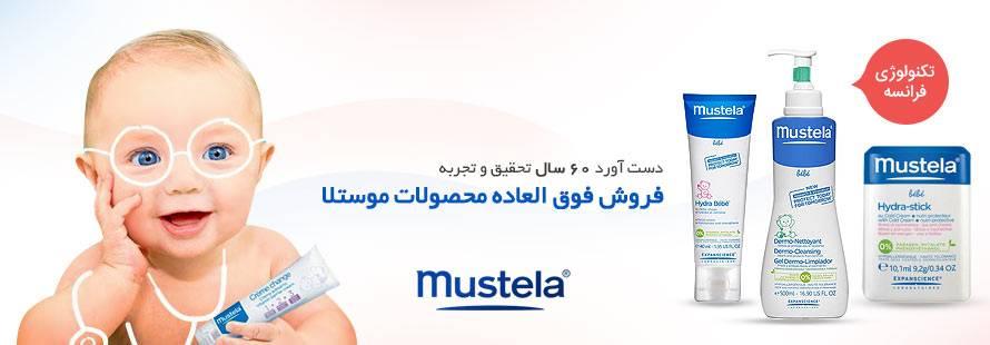 محصولات موستلا