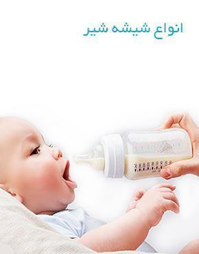 انواع شیشه شیر