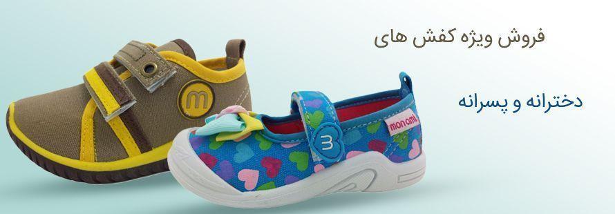 کفش دخترانه و پسرانه