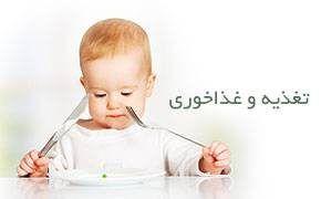 تغذیه و غذاخوری