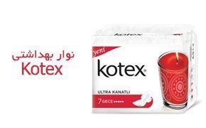 نوار بهداشتی Kotex