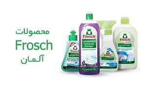 محصولات Frosch آلمان
