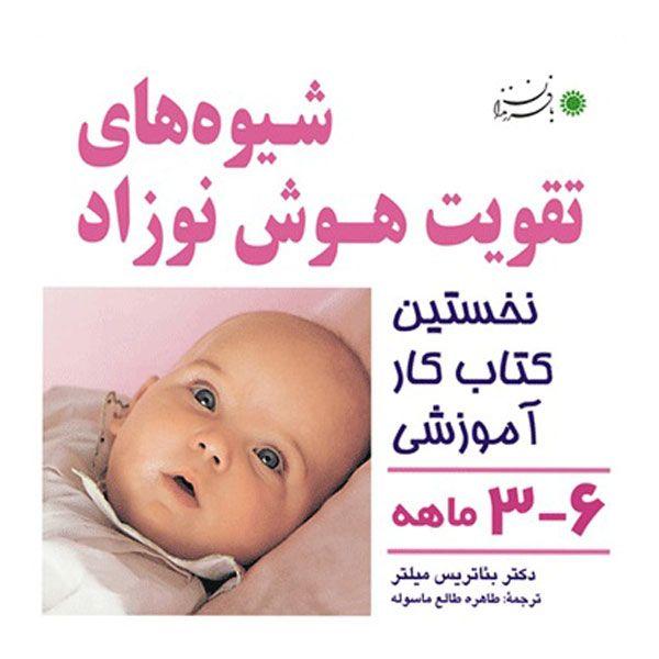 شیوههای تقویت هوش نوزاد 6-3 ماهه