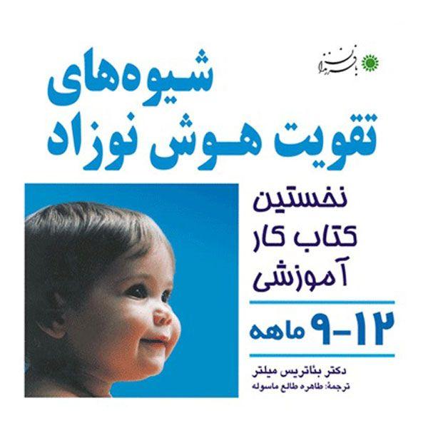 شیوههای تقویت هوش نوزاد 12-9 ماهه