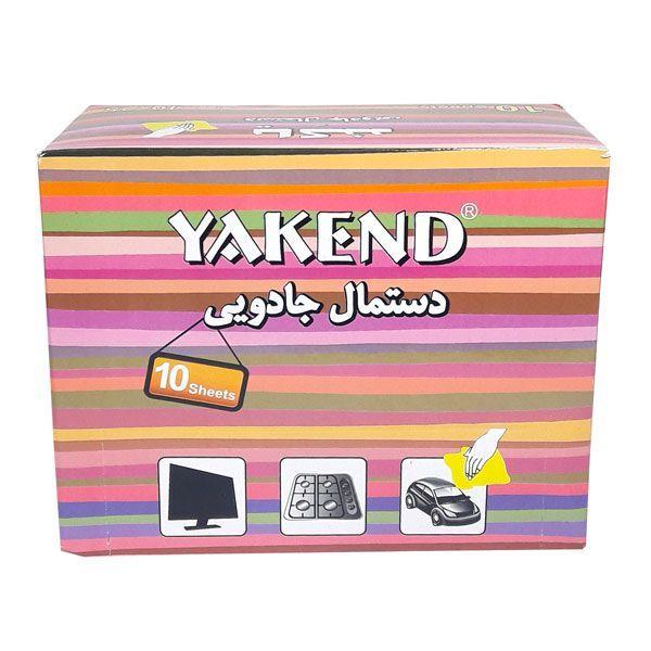 دستمال جادویی یاکند (Yakend)