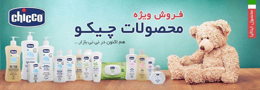 فروش ویژه محصولات چیکو