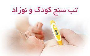 دماسنج کودک و نوزاد