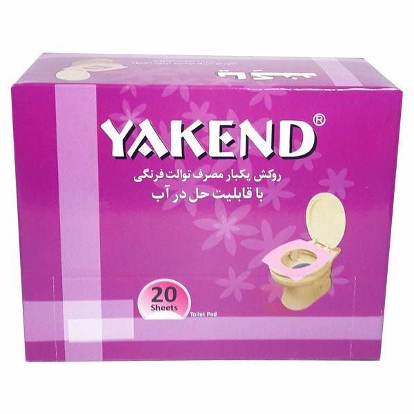 روکش یکبار مصرف توالت فرنگی یاکند (Yakend) با قابلیت حل در آب