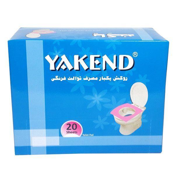 روکش یک بار مصرف توالت فرنگی یاکند (Yakend)