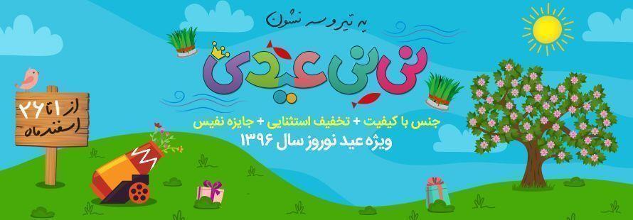 جشنواره نی نی عیدی