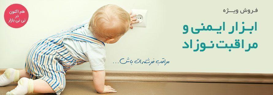 ابزار مراقبتی نوزاد