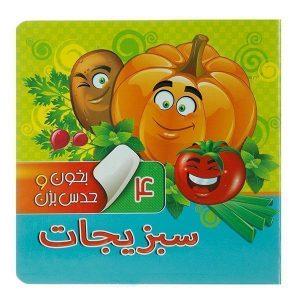 کتاب بخون و حدس بزن 4 - سبزیجات