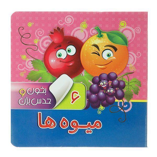 کتاب بخون و حدس بزن 6 - میوه ها