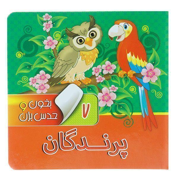 کتاب بخون و حدس بزن 7 - پرندگان