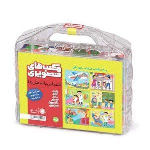 مکعب های تصویری با فرزندان - آشنایی با مشاغل