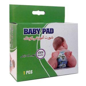 شورت آموزشی کودک بیبی پد Baby pad