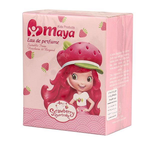 عطر و ادکلن بچگانه مایا مدل strawberry حجم 50 میلی لیتر