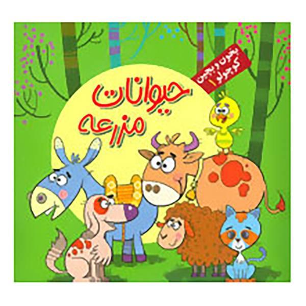 کتاب بخون و بچین داستان حیوانات مزرعه