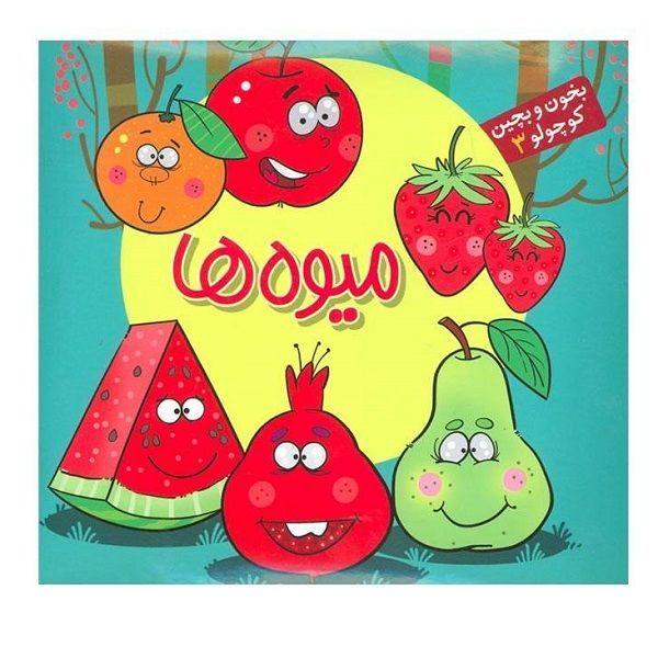 کتاب بخون و بچین داستان میوه ها
