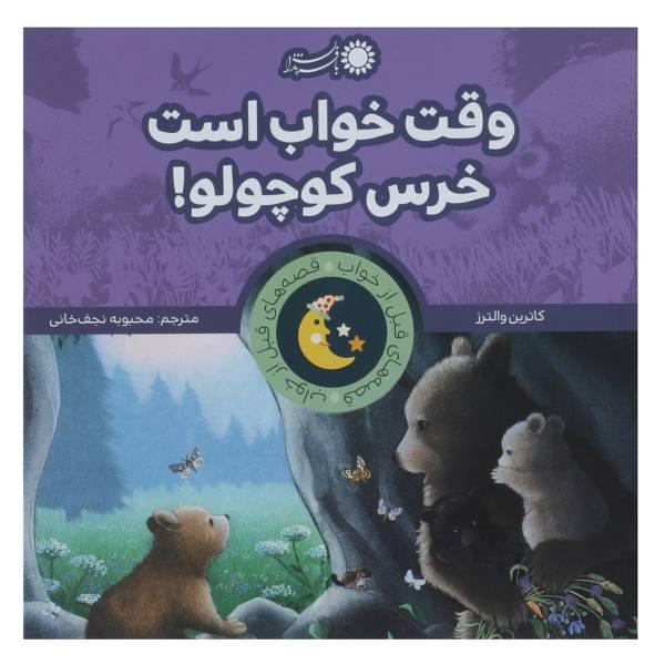 کتاب وقت خواب است خرس کوچولو !