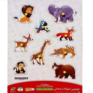 اسباب بازی جورچین (پازل) حیوانات وحشی